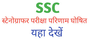 Ssc stenographer result group d and c