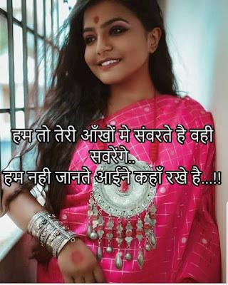 saree wali ke nakhre shayari image