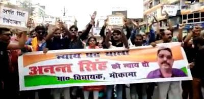 अंनत सिंह समर्थक न्याय पद यात्रा