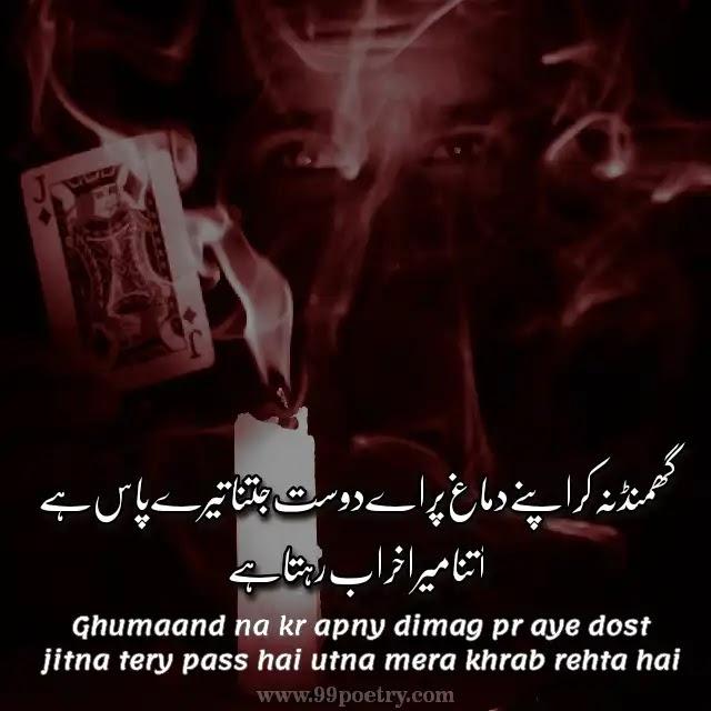 Ghumaand na kr apny dimag pr - attitude status in Urdu