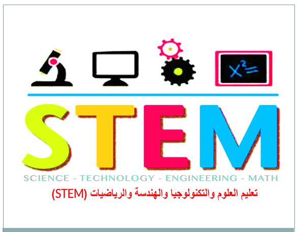تعليم العلوم والتكنولوجيا والهندسة والرياضيات STEM