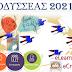5ο Δημοτικό Σχολείο Καλαμπάκας  Συμμετοχή της Ε΄ τάξης στο Πρόγραμμα «Οδυσσέας»  του Ε.ΔΙ.Β.Ε.Α του Πανεπιστημίου Κρήτης