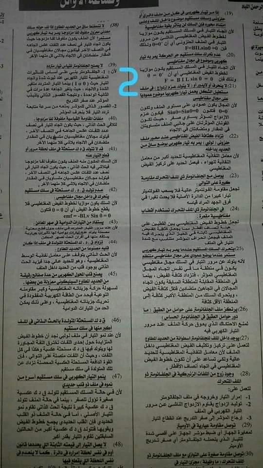 مراجعة وتوقعات الفيزياء للصف الثالث الثانوى من جريدة الجمهورية 2