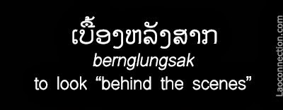 "Lao Word of the Day:  To Look ""Behind the Scenes"" - written in Lao and English"