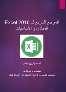 تحميل كتاب المرجع الأساسي ل Excel 2016 المبادئ والاساسيات pdf أ. محمد بوأرويق الرفادي، مجلتك الإقتصادية