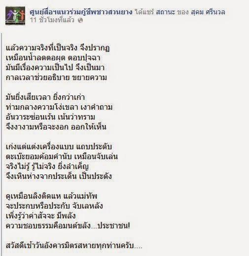 Thai E News 92