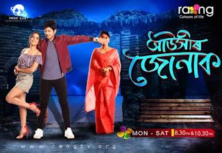 Auxir Jonak Assamese Serial Cast, Story, Wiki