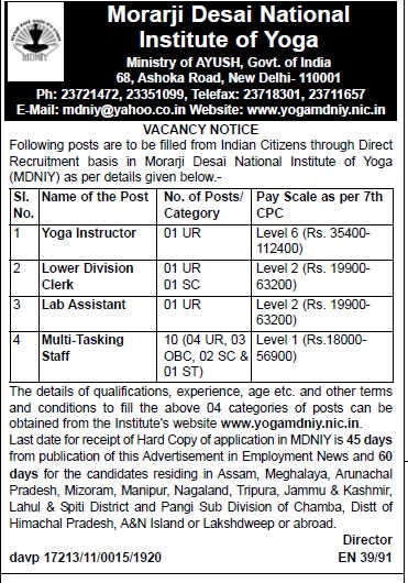 MDNIY Recruitment 2019 Yoga Instructor, Lower Division Clerk, Lab Assistant, MTS – 14 Posts Last Date Within 60 days