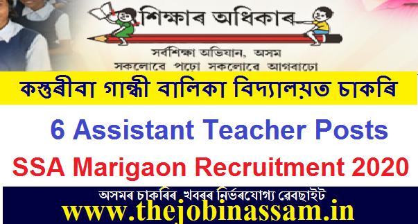 SSA Marigaon Recruitment 2020