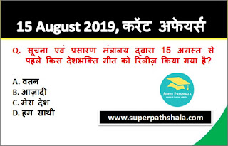 Daily Current Affairs Quiz 15 August 2019 in Hindi