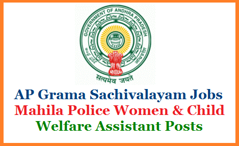 Applications are invited online for recruitment to the post of Mahila Police And Women  & Child Welfare Assistant / Ward Women & Weaker Sections Protection Secretary (14,944 posts) in A.P. from eligible Women candidates within the age group of 18 to 42 years as on 01.07.2019. The Mahila Police And Women & Child Welfare Assistant / Ward Women & Weaker Sections Protection Secretary post carries the pay scale of Rs.14,600-44,870 in RPS 2015. mahila-police-women-and-child-welfare-assistant-qualifications-syllabus-exam-dates-pattern-downloading-hall-tickets-results-gramasachivalayam.ap.gov.in