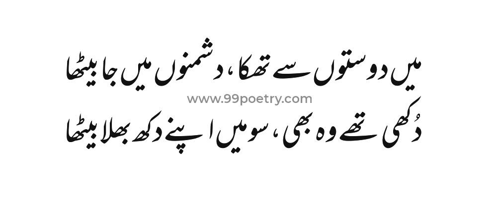 Friends Urdu Sad Poetry Images