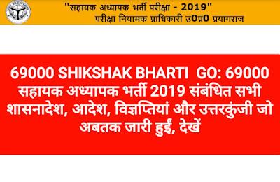 69000 shikshak bharti go, 69000 cut go