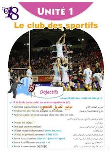 تحميل 4 مذكرات فى اللغة الفرنسية للصف الثالث الثانوى فى ملف واحد  قواعد , منهج , امتحانات , تسميع, مسيو محمد عثمان Club-Ados-plus