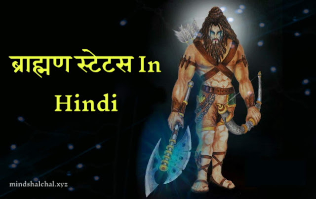 brahman status in hindi