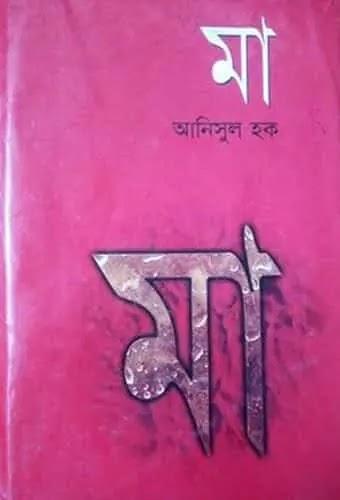 """কথা সাহিত্যিক 'আনিসুল হকে'র """"মা"""" বই নিয়ে কিছু কথাঃ জাহানুর রহমান খোকন"""