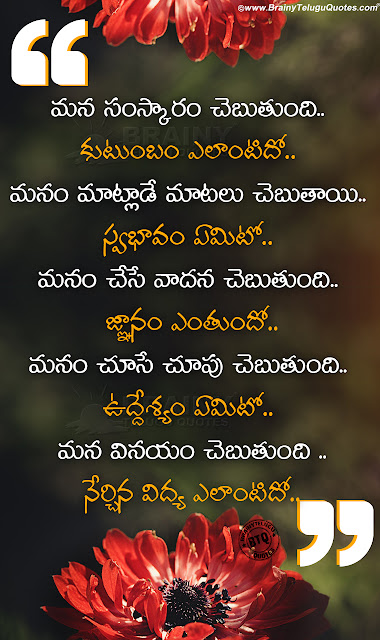 famous words on life in telugu, best life changing words on life, daily motivational words in telugu