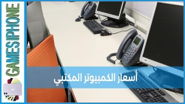 أسعار الكمبيوتر المكتبي في مصر