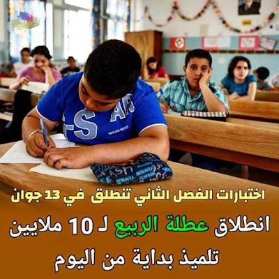 رزنامة الاختبارات الفصلية للسنة الدراسية 2020/2021