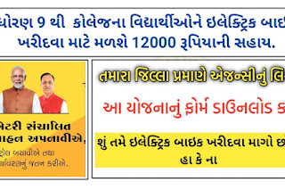 Gujarat Government Scheme 2020 Electric Two Wheeler And e-rickshaw Purchase Assistance Download Form And Details 2020