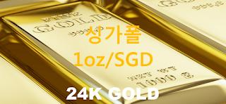 오늘 싱가폴 금 시세 : 24K 99.99 순금 1 온스 (1oz) 시세 실시간 그래프 (1oz/SGD 싱가폴 달러)