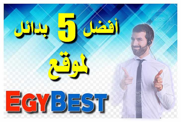 أفضل 5 مواقع بديلة ايجي بست EgyBest بعد حظره و ايقاف جميع خدماته