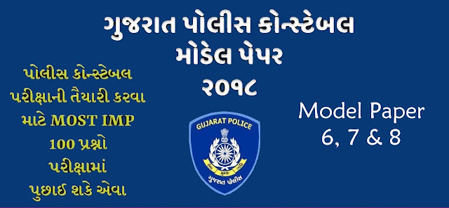 Gujarat Police Constable Model Paper 2018