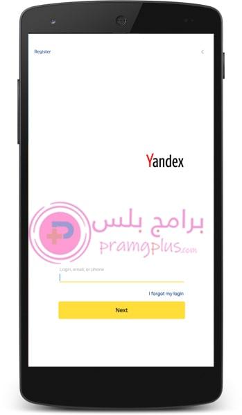 مزامنة متصفح yandex 2020