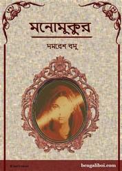 Manomukur by Samaresh Basu