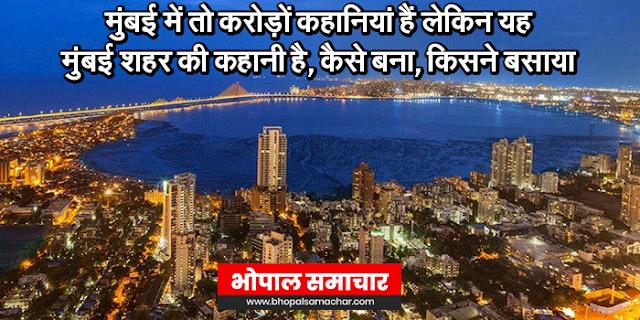 मुंबई दहेज में दिया गया शहर है, 10 पाउंड वार्षिक किराए पर दे दिया था, पढ़िए मुंबई की मजेदार कहानी | GK IN HINDI