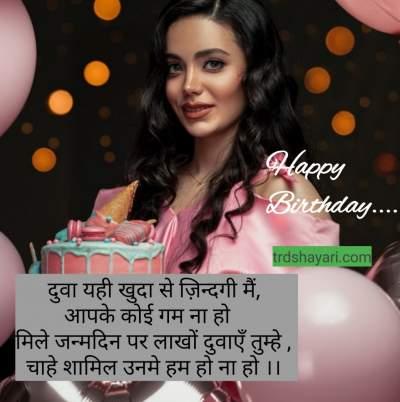 Best 2021 gf birthday wishes messge