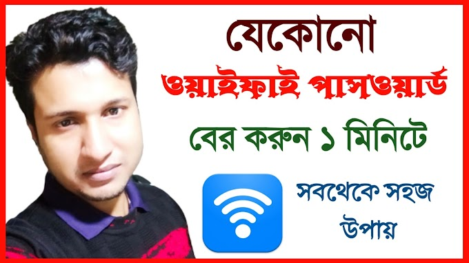See any saved WiFi password, only 10 seconds | Free wifi password show bangla || 2021