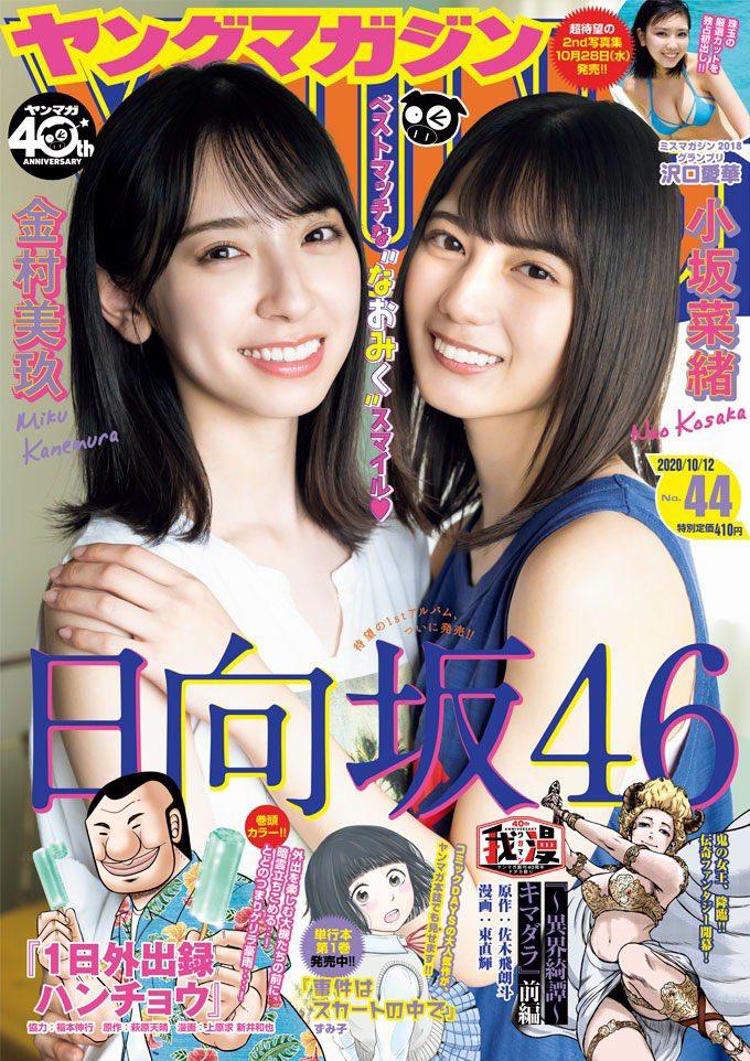 ヤングマガジン 2020年44号 [Weekly Young Magazine 2020 No.44+RAR]