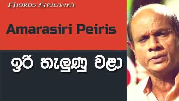Iri Thalunu Wala Chords, Amarasiri Peiris Songs, Iri Thalunu Wala Song Chords, Amarasiri Peiris Songs chords, Sinhala Song Chords,
