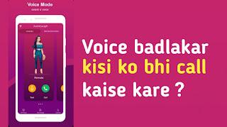 Voice badlakar kisi ko bhi call kaise kare