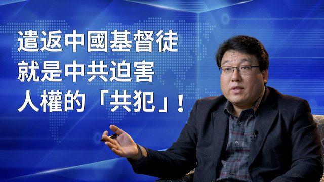 遣返中國基督徒就是中共迫害人權的「共犯」