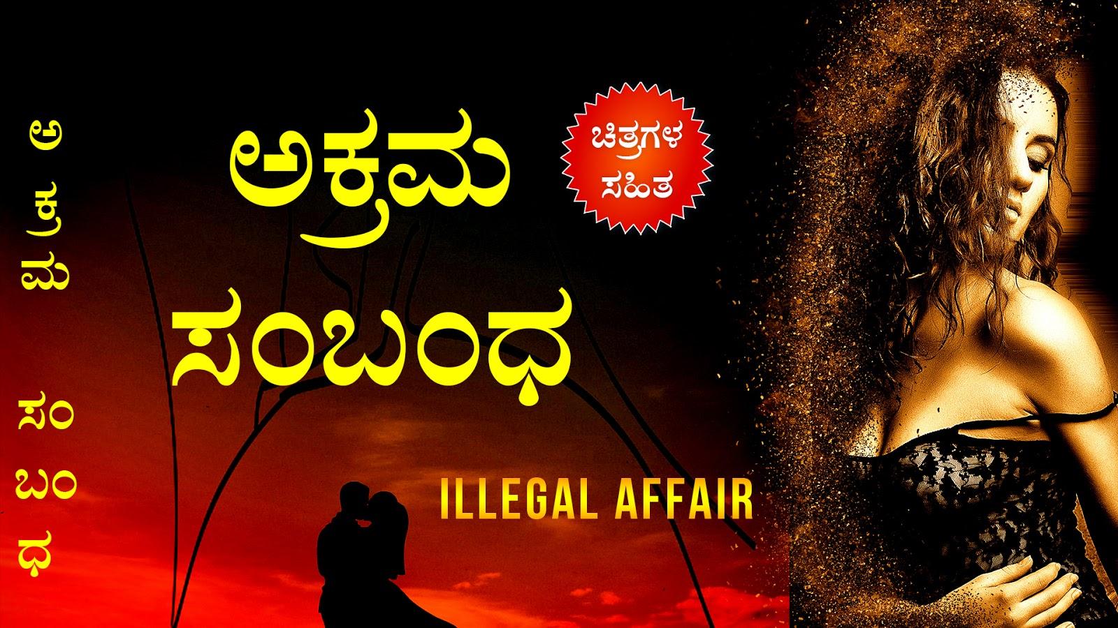 ಅಕ್ರಮ ಸಂಬಂಧ - Illegal Affair - Kannada Romantic Love Story