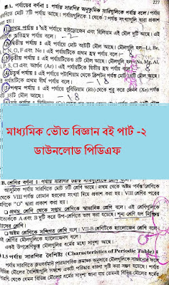 Science book in Bengali version pdf download part 2