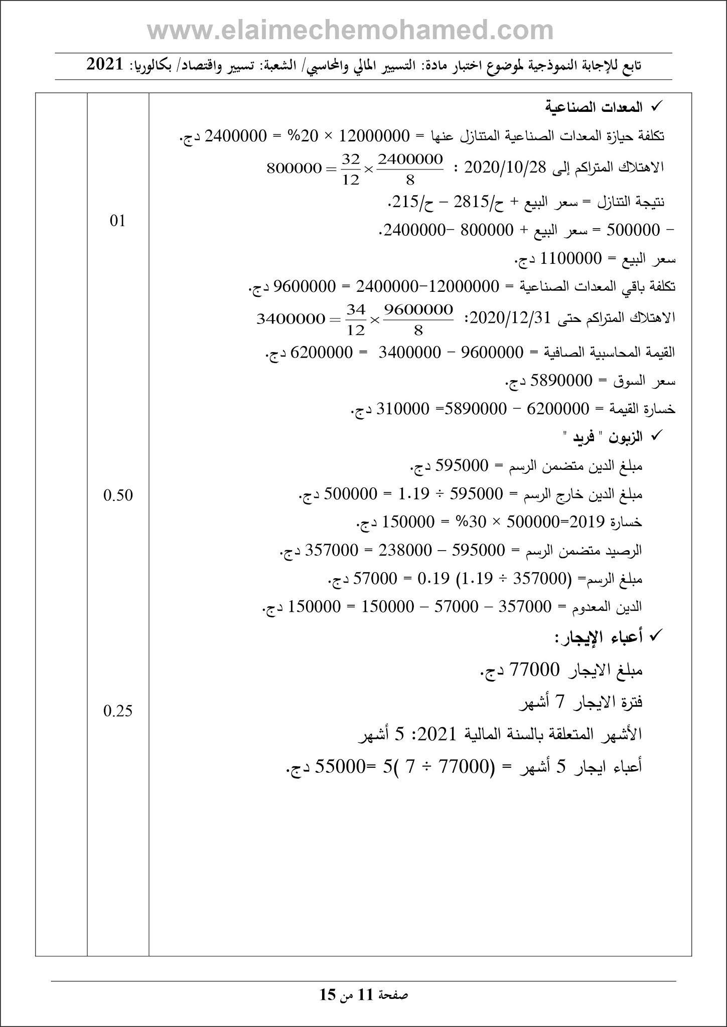 امتحان مادة التسيير المحاسبي والمالي
