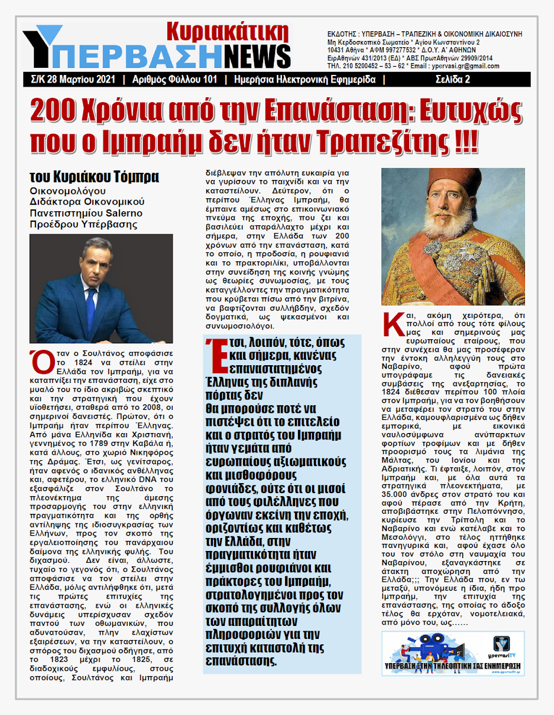200 Χρόνια από την Επανάσταση: Ευτυχώς που ο Ιμπραήμ δεν ήταν Τραπεζίτης !!!