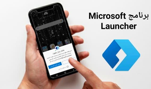 برنامج microsoft Launcher يدعم العرض الأفقي والوضع المظلم وميزات رائعة