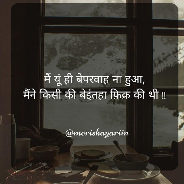 Love Shayari In Hindi ! 10+ टॉप बेस्ट लव शायरी  - मेरी शायरी