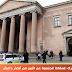 الدنمارك: إسقاط الجنسية عن اثنين من أنصار داعش