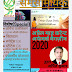 Arpit Kumar April 2020 Monthly Samsamyiki Events Current Affairs PDF in Hindi