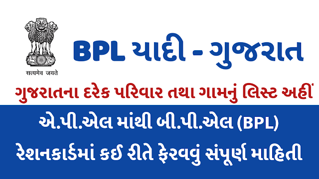 Search By Village BPL List Old BPL List New BPL List Gujarat 2020