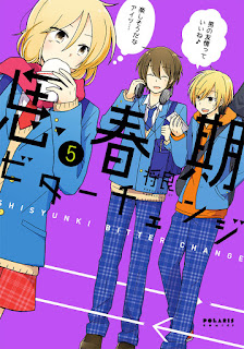 [Manga] 思春期ビターチェンジ 第01 05巻 [Shishunki Bitter Change Vol 01 05], manga, download, free