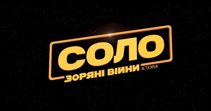 Соло. Зоряні Війни. Історія