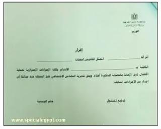 اقرار ممثل الحضانة بالموافقة على اتخاذ الإجراءات الإحترازية