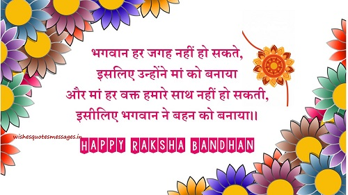raksha bandhan images download 2021