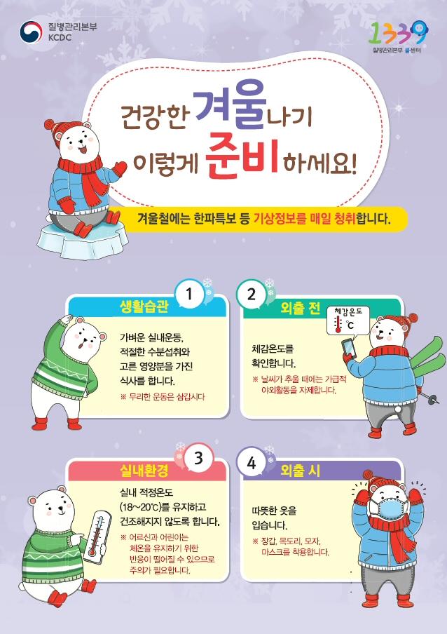 초겨울 신체가 추위에 덜 적응되어 약한 추위에도 한랭 질환 위험